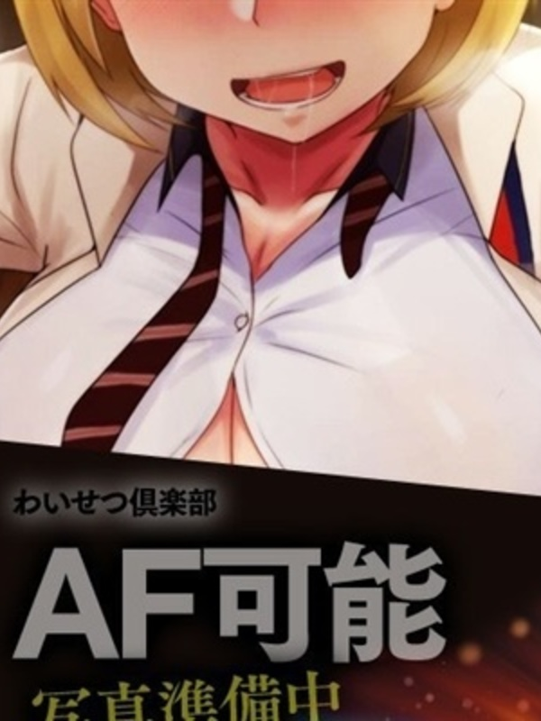 ちな【AF可能!ドエロ痴女!】